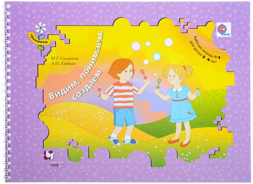 Видим, понимаем, создаем. Рабочая тетрадь №1 для художественного творчества детей 3-4 лет