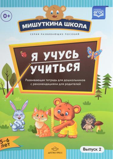 Мишуткина школа. Я учусь учиться. Развивающая тетрадь для дошкольников с рекомендациями для родителей. Выпуск 2