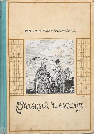 Вольный Шамхар. Роман из кавказской войны