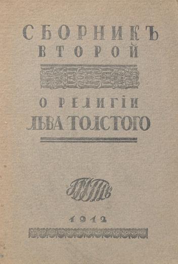 О религии Льва Толстого. Сборник второй