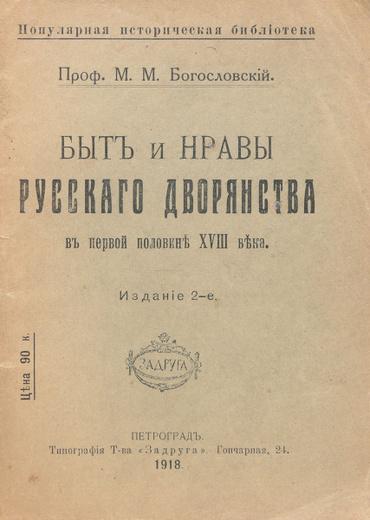 Быт и нравы русского дворянства в первой половине XVIII века
