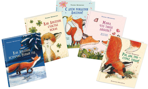 Лисенок - истории и приключения (комплект из 5 книг)