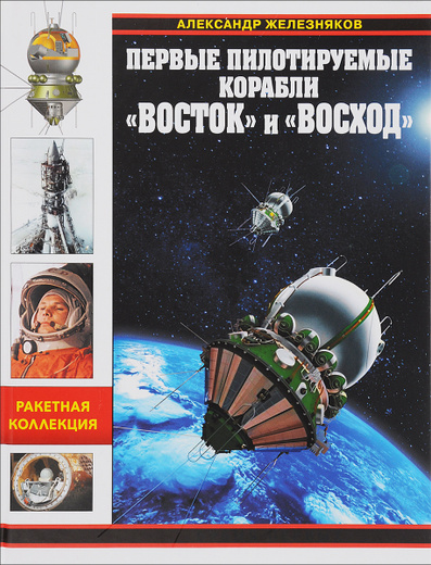 """Первые пилотируемые корабли """"Восток"""" и """"Восход"""""""
