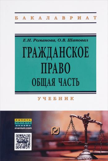 Гражданское право. Общая часть. Учебник