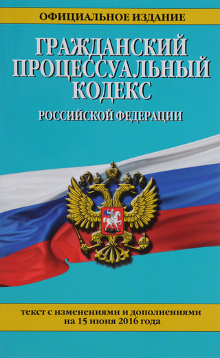 Гражданский процессуальный кодекс Российской Федерации