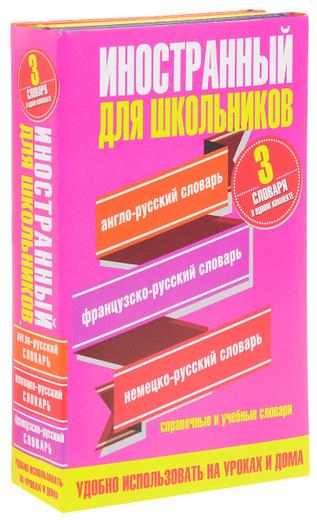 Иностранный для школьников. Англо-русский словарь. Французско-русский словарь. Немецко-русский словарь (комплект из 3 книг)
