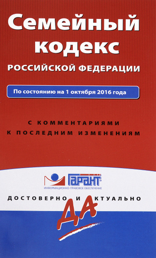 Семейный кодекс Российской Федерации. По состоянию на 1 октября 2016 года с комментариями к последним изменениям