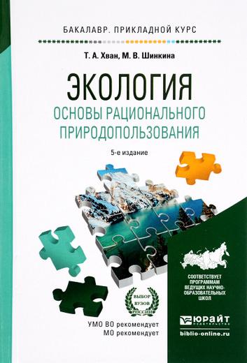 Экология. Основы рационального природопользования. Учебное пособие Уцененный товар (№1)