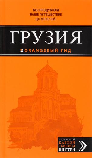 Грузия. Путеводитель