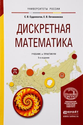 Дискретная математика. Учебник и практикум Уцененный товар (№1)