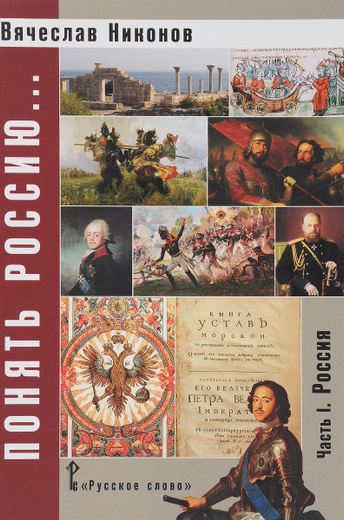 Понять Россию... Часть 1. Россия. Учебно-методическое пособие