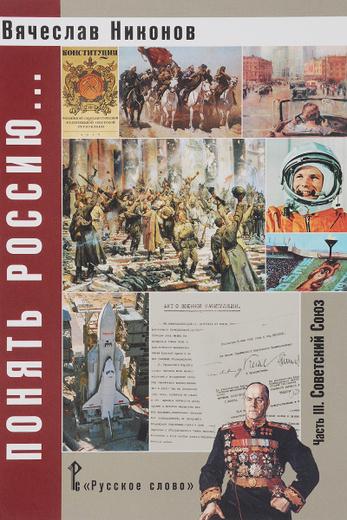 Понять Россию... Часть 3. Советский Союз