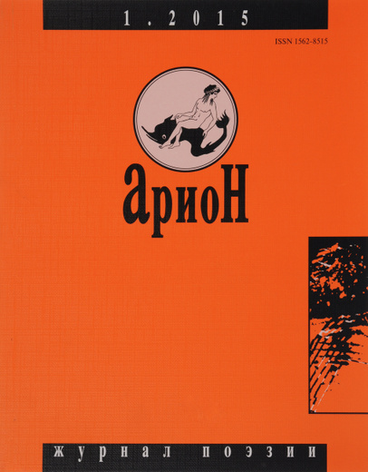 Арион, №1(85), 2015