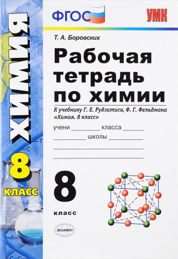 Химия. 8 класс. Рабочая тетрадь. К учебнику Г. Е. Рудзитиса, Ф. Г. Фельдмана
