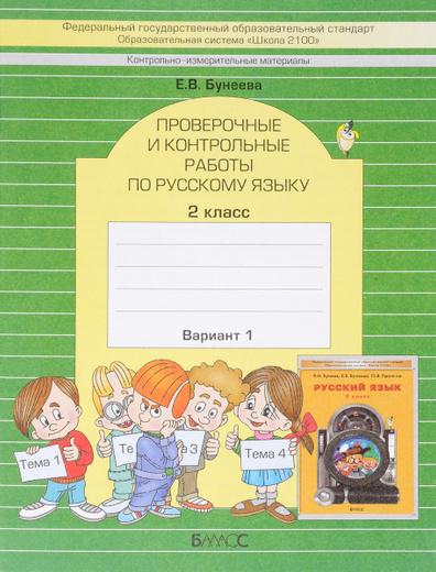 Русский язык. 2 класс. Проверочные и контрольные работы. Вариант 1