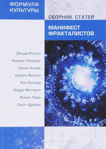 Манифест фракталистов. Сборник статей