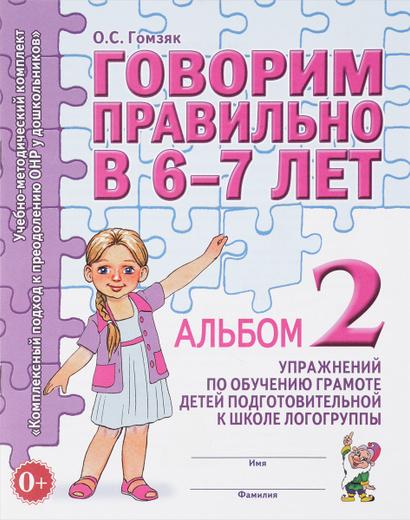 Говорим правильно в 6-7 лет. Альбом №2 упражнений по обучению грамоте детей подготовительной к школе логогруппы