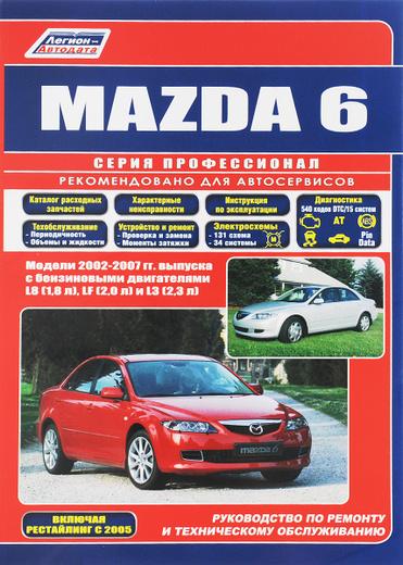 Mazda 6. Модели 2002-2007 гг. выпуска. Руководство по ремонту и техническому обслуживанию