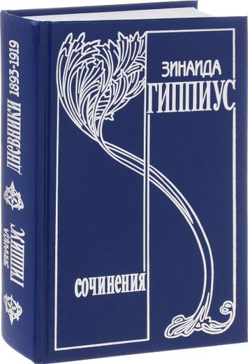 Зинаида Гиппиус. Собрание сочинений в 15 томах. Том 8. Дневники 1893-1919