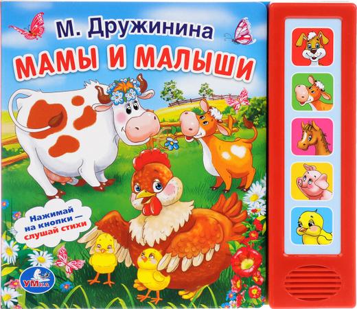 Мамы и малыши. Книга-игрушка