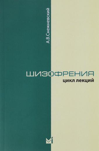 Шизофрения. Цикл лекций 1964 г.