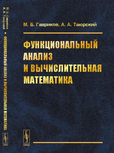 Функциональный анализ и вычислительная математика