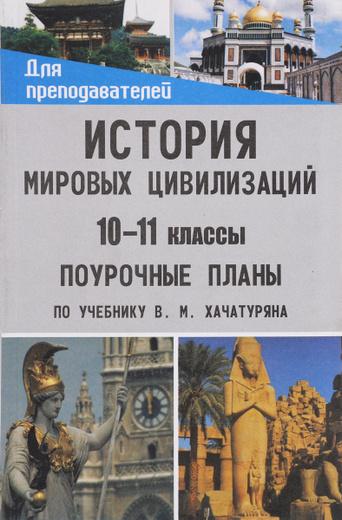 оформить налоговый поурочные планы по всемирной истории 11 класс казахстан нанять