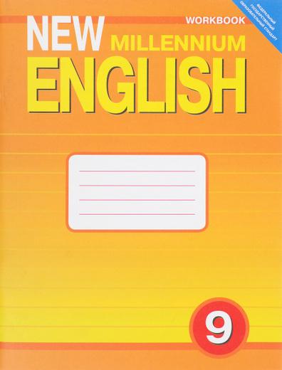 English 9: Workbook / Английский язык. 9 класс. Рабочая тетрадь