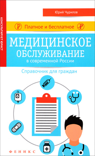 Платное и бесплатное медицинское обслуживание в современной России