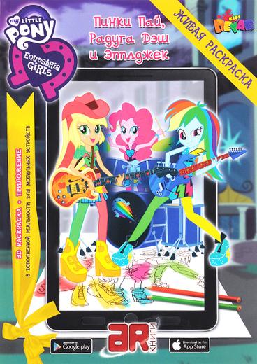 DEVAR. Живая раскраска. Мой маленький пони. Пинки Пай, Радуга Дэш и Эпплджек