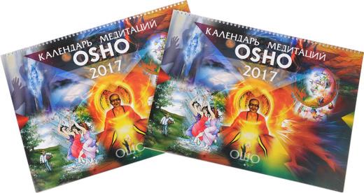 Календарь медитаций Ошо (на спирали). 2017 (комплект из 2 календарей)