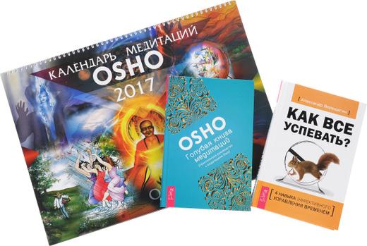 Календарь медитаций Ошо. Как все успевать? Голубая книга медитаций (комплект из 2 книг + календарь)