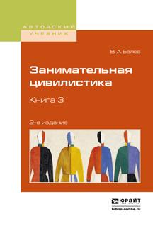 Занимательная цивилистика. Учебное пособие. В 3 книгах. Книга 3