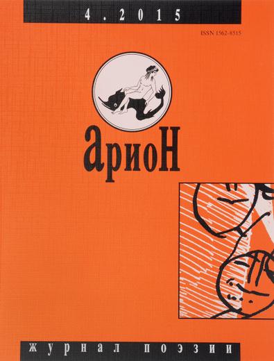 Арион, №4(88), 2015