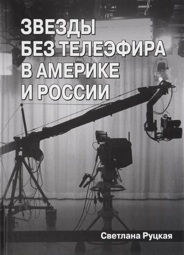 Звезды без телеэфира в Америке и России