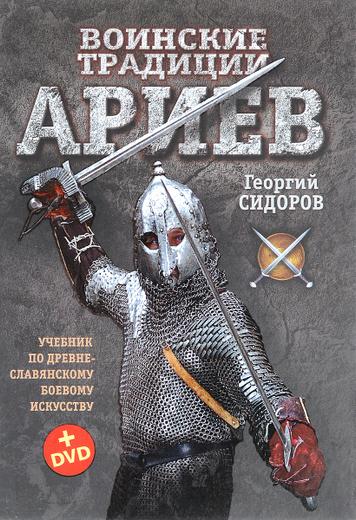 Воинские традиции ариев (+ DVD)