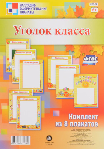 "Комплект плакатов ""Уголок класса"""