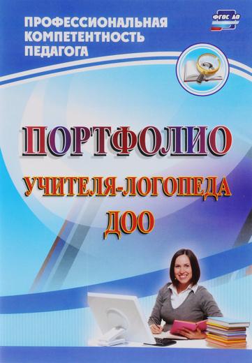 Портфолио учителя-логопеда ДОО