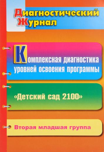 """Комплексная диагностика уровней освоения программы """"Детский сад 2100"""". Диагностический журнал. Вторая младшая группа"""