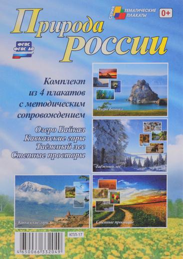 Природа России (комплект из 4 плакатов)
