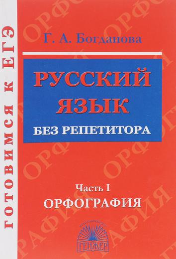 Русский язык без репетитора. В 2 частях. Часть 1. Орфография. Учебное пособие