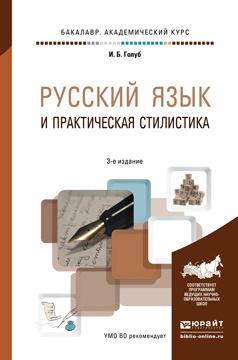 Русский язык и практическая стилистика. Учебно-справочное пособие