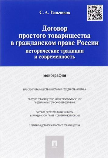 Договор простого товарищества в гражданском праве России. Исторические традиции и современность