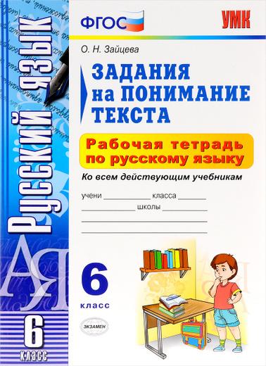 Русский язык. 6 класс. Задания на понимание текста ко всем действующим учебникам. Рабочая тетрадь
