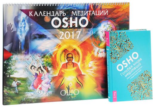 Голубая книга медитаций. Календарь медитаций Ошо (комплект книга + календарь)