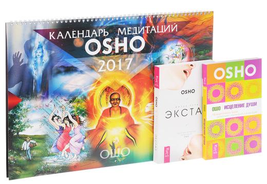 Календарь медитаций Ошо. Жизнь есть экстаз. Исцеление души (комплект из 2 книг + календарь)