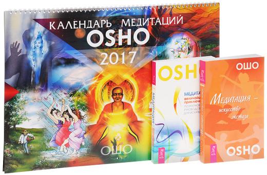 Календарь медитаций Ошо. Медитация - величайшее приключение! Медитация-искусство экстаза (комплект из 2 книг + календарь)