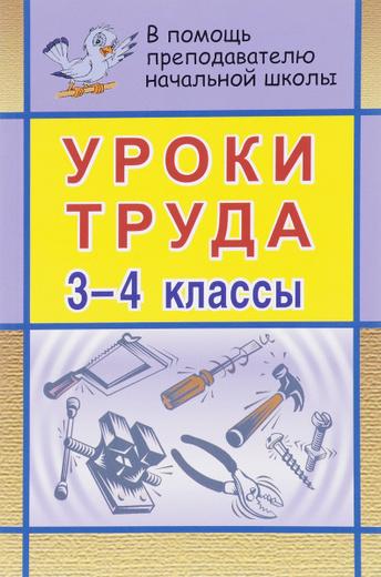 Уроки труда в начальной школе. 3-4 класс