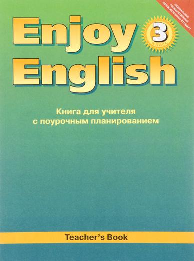 Enjoy English 3: Teacher's Book / Английский язык. 3 класс. Книга для учителя с поурочным планированием