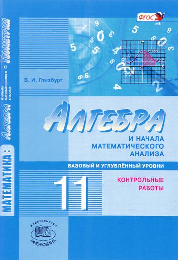 Математика. Алгебра и начала математического анализа, геометрия. Алгебра и начала математического анализа. 11 класс. Базовый и углубленный уровни. Контрольные работы